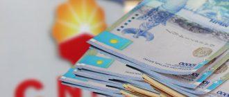 онлайн займы в казахстане круглосуточно тенге