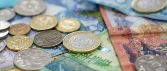 срочный займ в казахстане тенге