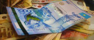 займ в казахстане на год тенге