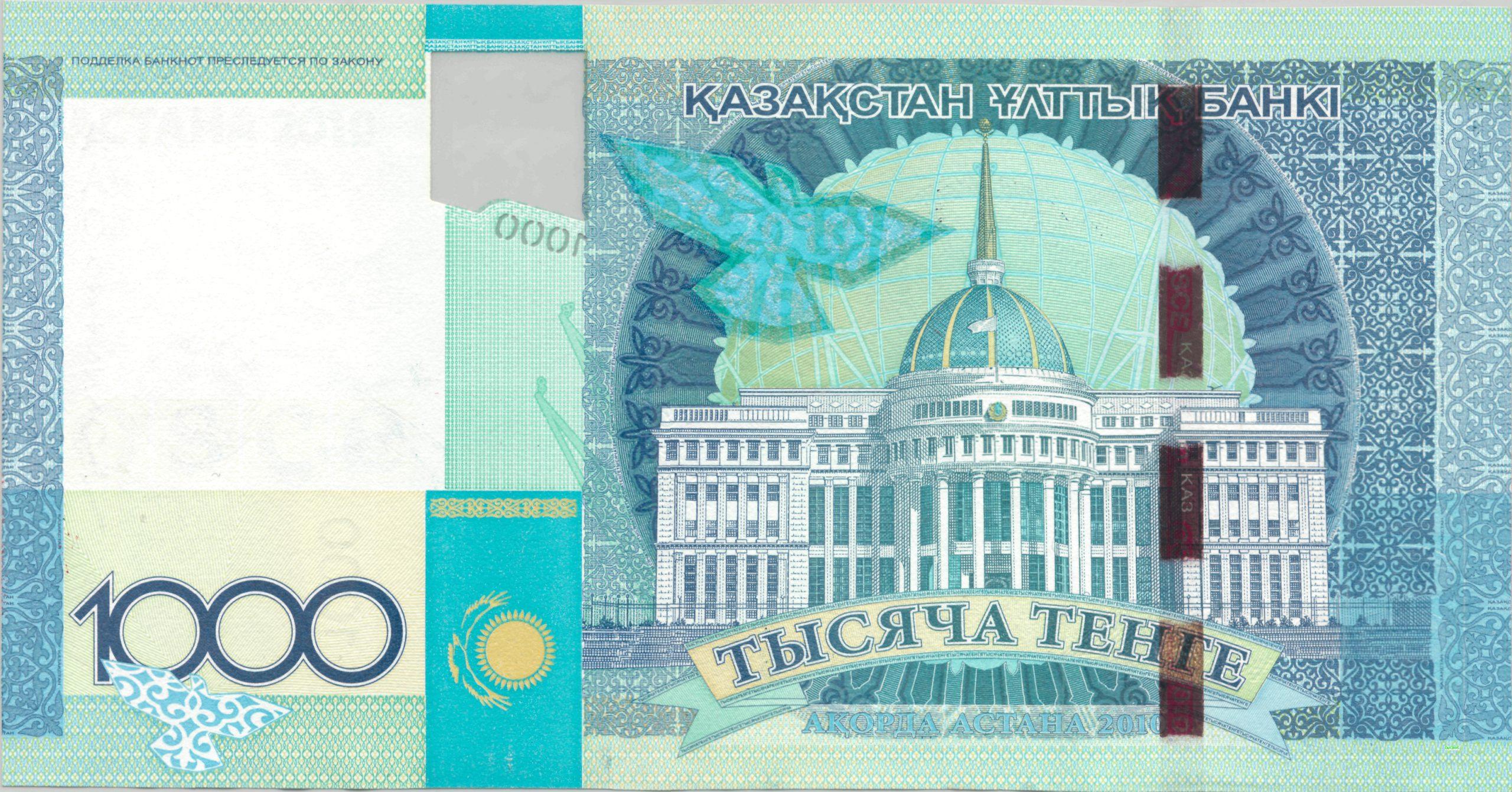 Займы без процентов до зарплаты казахстан тенге