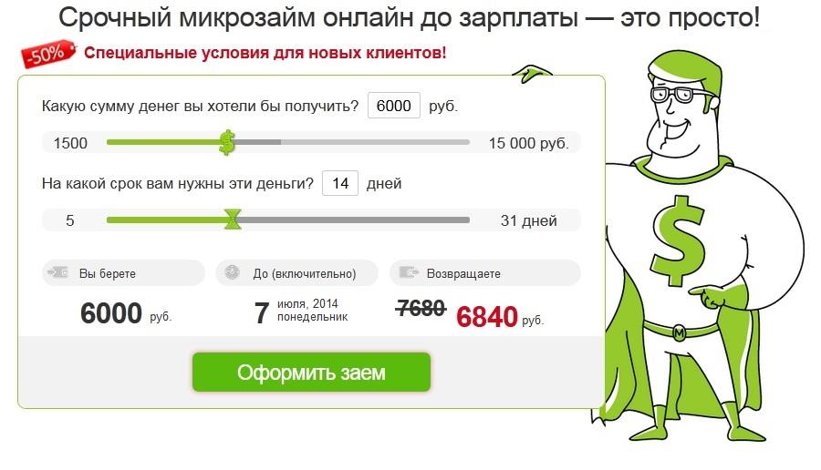 Как получить заем