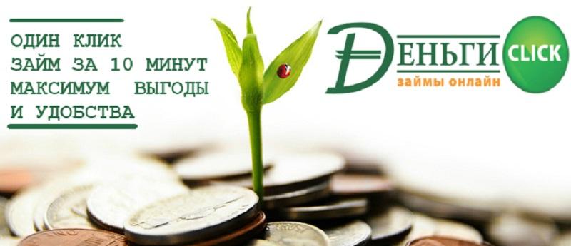 Компания Dеньги CLICK.kz