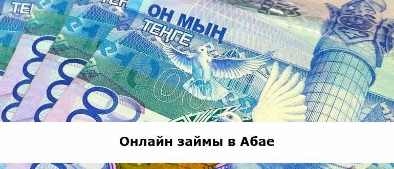 Онлайн-займы-в-Абае