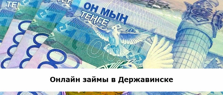 Онлайн-займы-в-Державинске