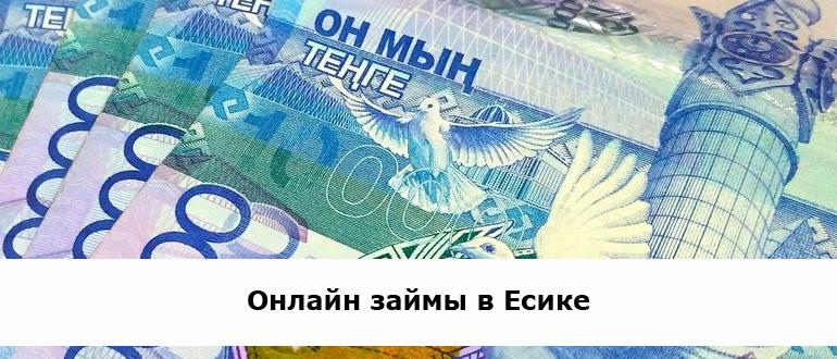 Онлайн-займы-в-Есике