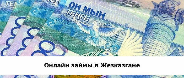 Онлайн-займы-в-Жезказгане
