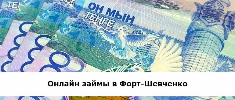 Онлайн-займы-в-Форт-Шевченко