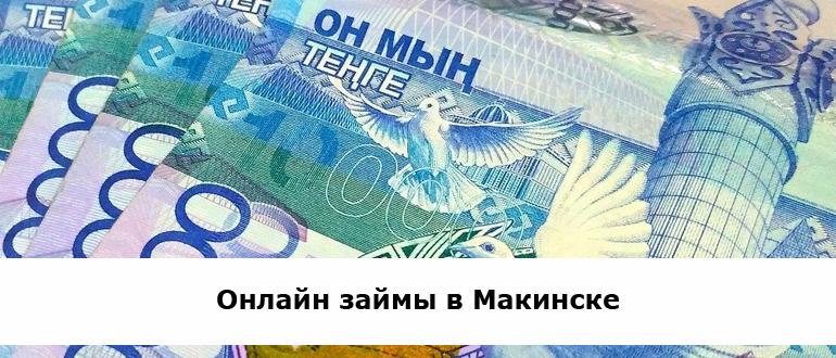 Онлайн-займы-в-Макинске