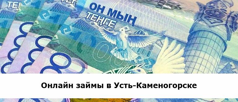 Онлайн-займы-в-Усть-Каменогорске
